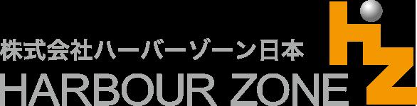 株式会社ハーバーゾーン日本